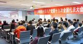 千龙网党委组织收看十九大开幕会和召开十九大报告学习座谈会