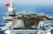 中国航母将让哪些国家不踏实