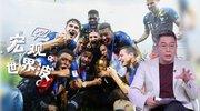 第三十二期:法国二度加冕冠军 再见了俄罗斯世界杯