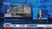 """《新闻1+1》 20200929 宁波,""""97秒""""的温情背后"""