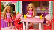 小猪佩奇与芭比娃娃家玩具游乐场 360