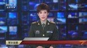 《军事报道》 20201123