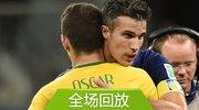全场回放:世界杯三四名决赛荷兰30巴西