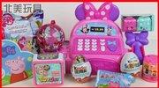 米妮收银机玩具与芭比娃娃小猪佩奇奇趣蛋 359