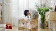 《每周质量报告》 20201213 婴儿床质量调查
