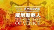 近期关注:新制作莎士比亚话剧《威尼斯商人》