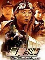 富贵列车 粤语