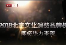 《首都经济报道》2018北京文化消费品牌榜征集工作启动