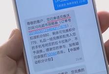 手机app个人信息泄露 引人烦恼引人忧