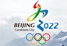 北京获冬奥会举办权