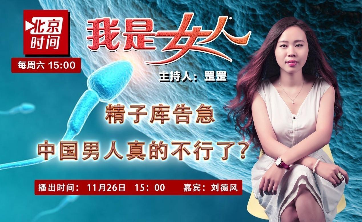 我是女人:精子库频频告急 中国男人真不行了?