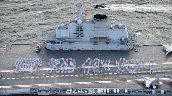 辽宁舰抵达香港 官兵在甲板上排字