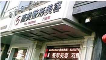 北京整形外科排名_北京瀛美整形医院拥有达到国际水准的,最先进的美容外科手术仪器设备