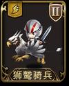 兵种 狮鹫骑兵.png