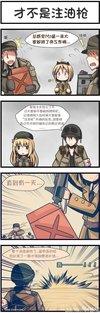 四格漫画6.jpg