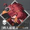 鸦人追猎者