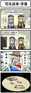 四格漫画23.jpg