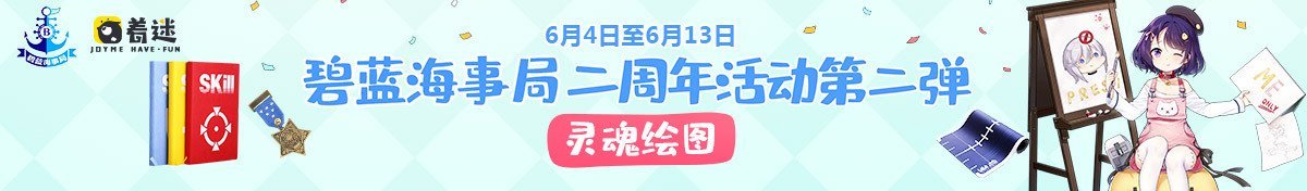 碧蓝二周年海事局活动第二弹.jpg