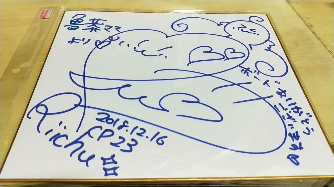 りいちゅ应援记录-04-08.jpg