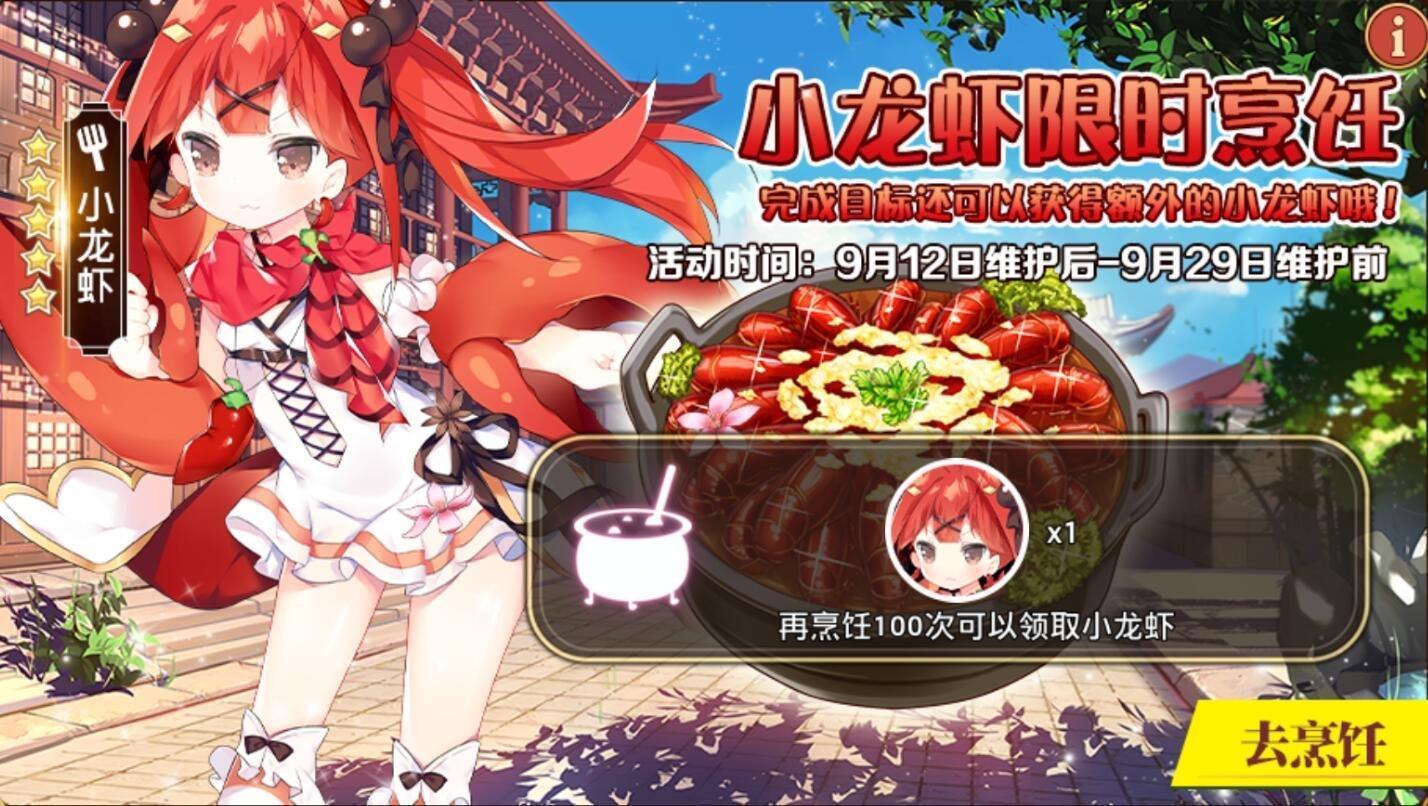 小龙虾限时烹饪.jpg