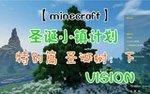 我的世界圣诞小镇计划特别篇:圣诞树下.jpg