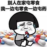 吃饭先吃药表情包.jpg