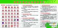 道路交通安全标志