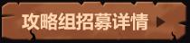攻略组招募详情.png