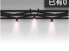 聚光灯吊顶.png