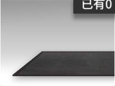 黑色绒毛地毯.png