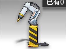 机械臂.png