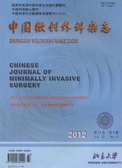 《中国微创外科杂志》编辑部,邮编:100083.