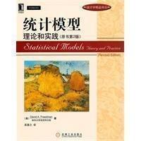 统计模型:理论和实践_360百科