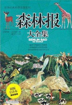 他向读者介绍植物和动物