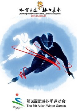参加国家和地区最广,参赛运动员最多,观众人数最多的一届冰雪体育盛会