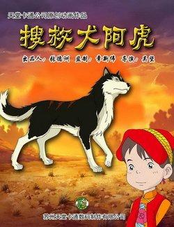 项目简介 编辑本段 (一)项目名称:电视动画片《搜救犬阿虎》  (二)