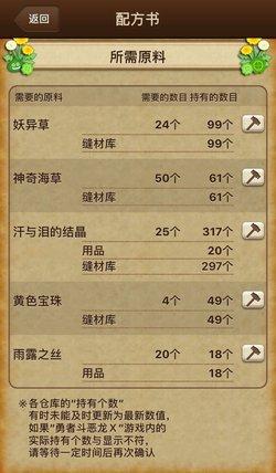 DQX超便利工具功能详解12.jpg