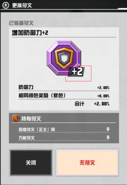 符文强化等级.png