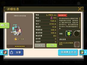高级勇士03316.png