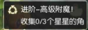 高级附魔03.png