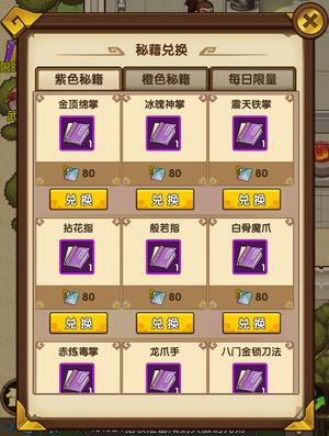 江湖武学附03.png