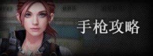 反恐精英之枪王对决手枪战攻略.jpg