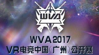 WVA2017广州公开赛拉开序幕 全国海选在即.jpg