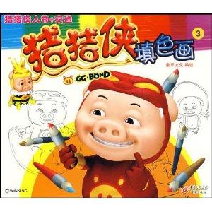 猪猪侠人物+交通:猪猪侠填色画3