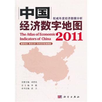 中国经济数字地图 2011