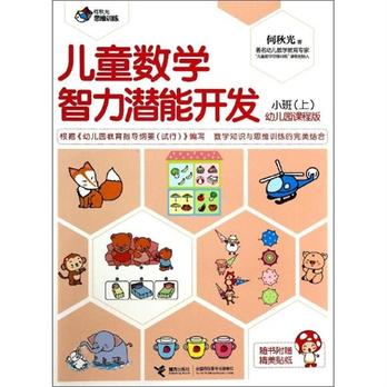 儿童数学智力潜能开发(幼儿园课程版)(上)小班何秋光