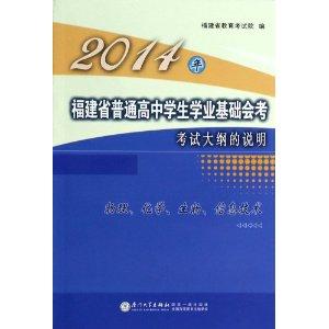 2014年福建省普通高中教师基础学生考v教师学业资格证语文高中图片