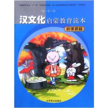 汉文化启蒙教育读本-韵律拼音