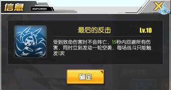 飞龙:最后的反击.png