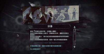 羞辱2全技能介绍4.jpg